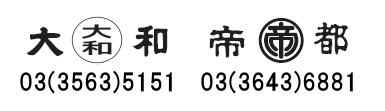 東京四社2