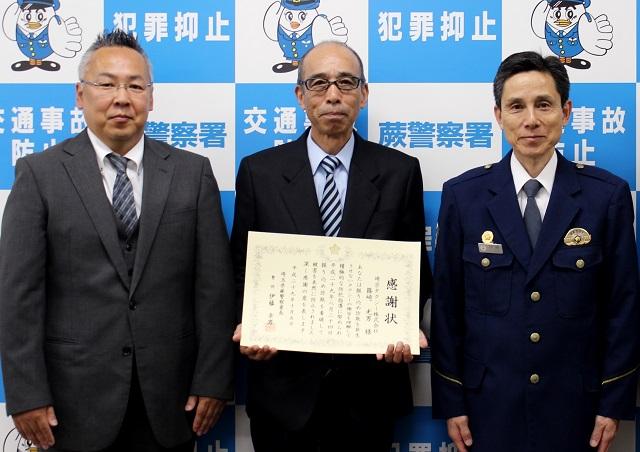 埼京T蕨警察表彰20171005