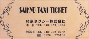 埼京タクチケ