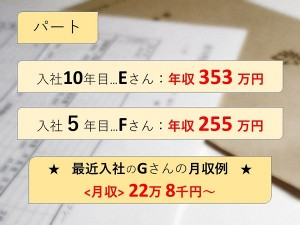 10年目:353万円 / 5年目:255万円