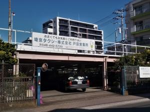 戸田営業所/車庫入り口
