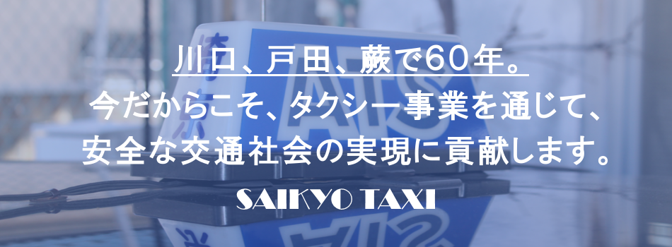 埼京タクシー(株)川口/戸田
