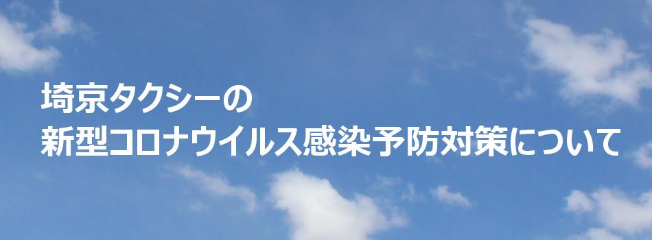埼京タクシーのコロナ対策について